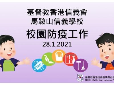 校園資訊_防疫工作及校園美化工程_2021