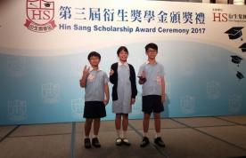 第三屆衍生獎學金頒獎禮