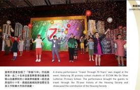 《房協動態》報導 香港房屋協會70周年晚會話劇演出
