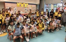 「愛心大使」義工服務團到基督教宣道會頌安幼稚園探訪活動