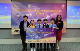 香港小學生太空搭載生物實驗方案設計比賽