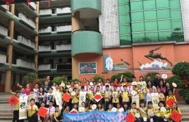 廣州姊妹學校文化交流之旅